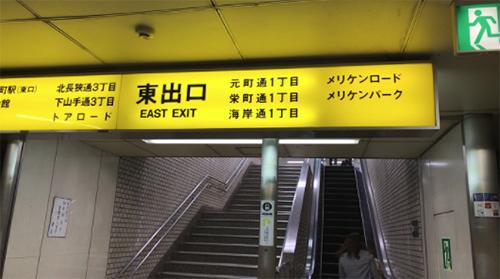 神戸元町店の最寄り駅は、阪神・JR神戸線の『元町駅』