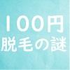 100円 脱毛