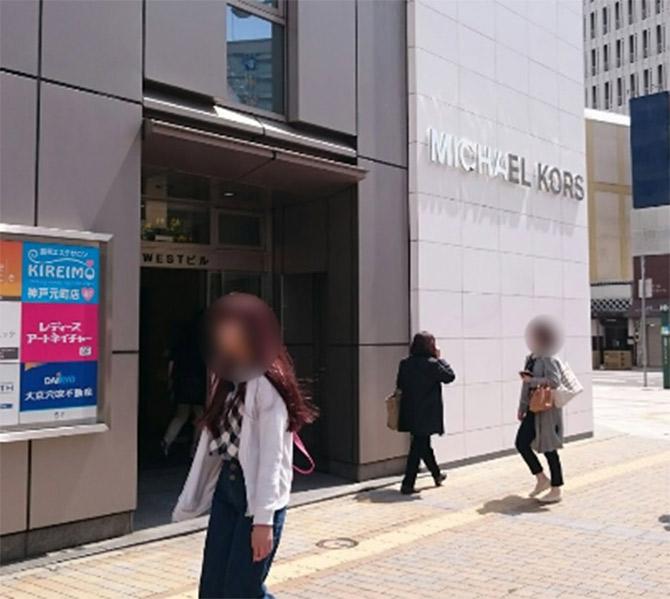 大丸神戸店の向かい
